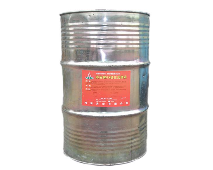 潜江HX乳化防锈油